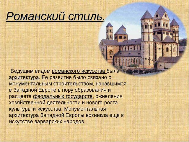 Романский стиль. Ведущим видом романского искусства была архитектура. Ее разв...