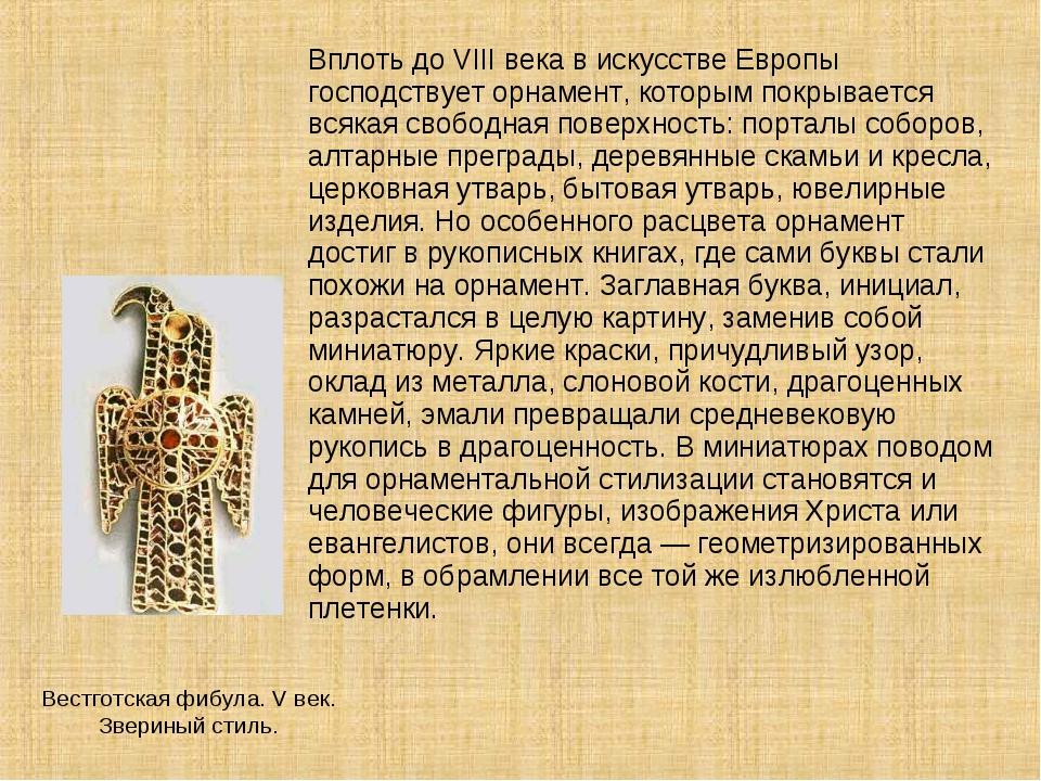 Вплоть до VIII века в искусстве Европы господствует орнамент, которым покрыв...