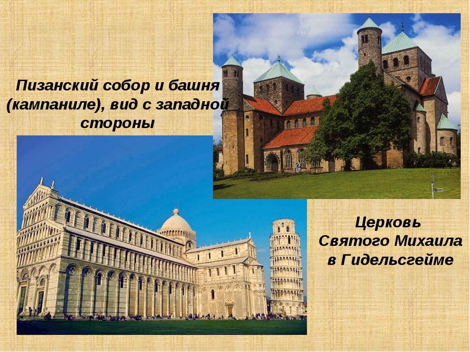 Церковь Святого Михаила в Гидельсгейме Пизанский собор и башня (кампаниле), в...