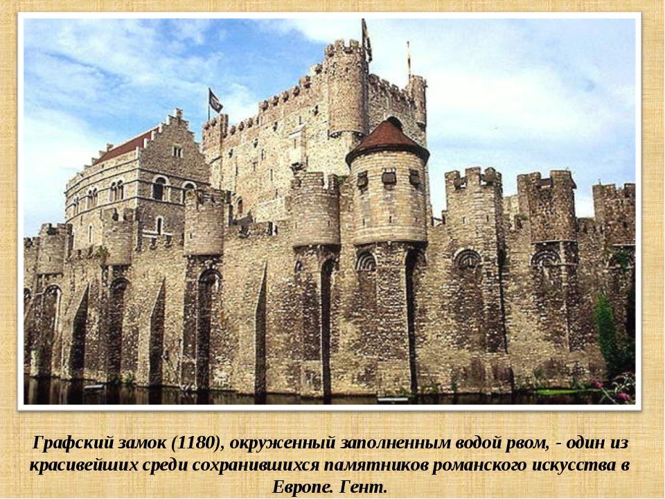Графский замок (1180), окруженный заполненным водой рвом, - один из красивейш...