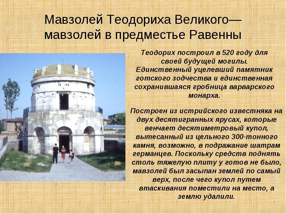 Мавзолей Теодориха Великого— мавзолей в предместье Равенны Теодорих построил...