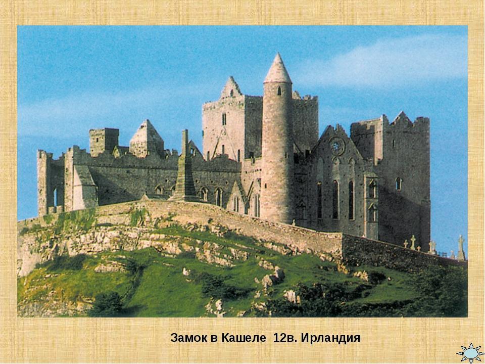 Замок в Кашеле 12в. Ирландия