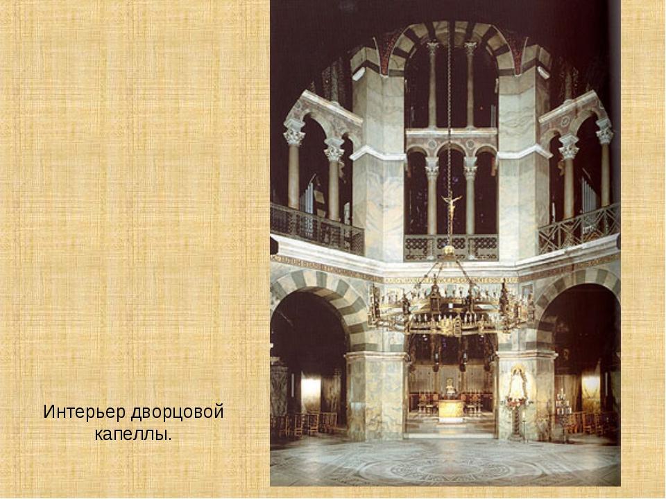 Интерьер дворцовой капеллы.