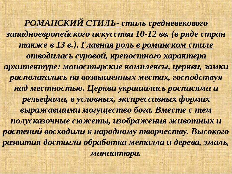 РОМАНСКИЙ СТИЛЬ- стиль средневекового западноевропейского искусства 10-12 вв....
