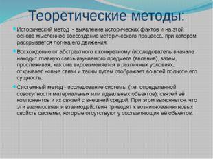 Теоретические методы: Исторический метод - выявление исторических фактов и на