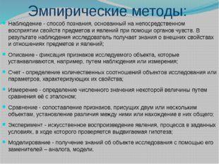 Эмпирические методы: Наблюдение - способ познания, основанный на непосредстве