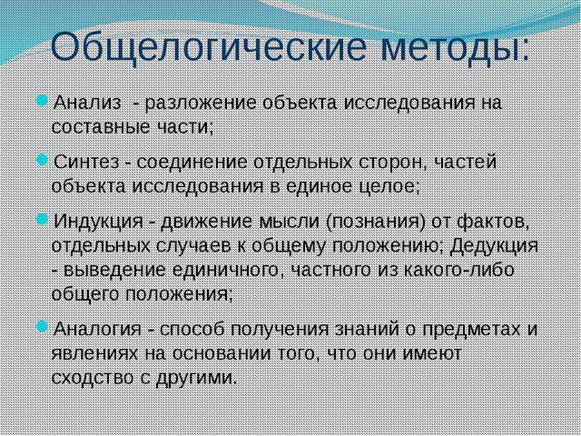 Общелогические методы: Анализ - разложение объекта исследования на составные...