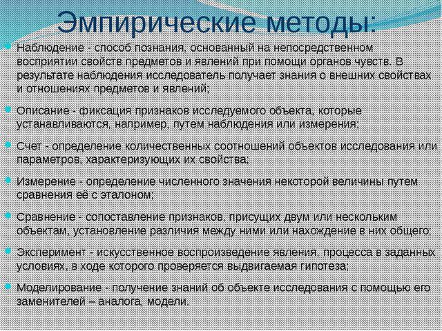 Эмпирические методы: Наблюдение - способ познания, основанный на непосредстве...