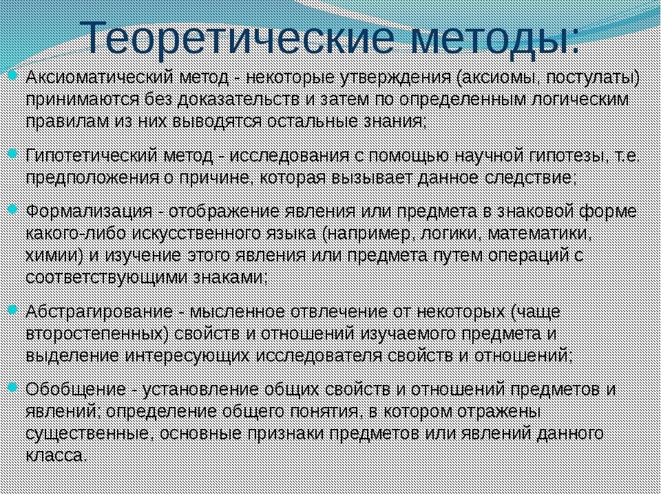 Теоретические методы: Аксиоматический метод - некоторые утверждения (аксиомы,...