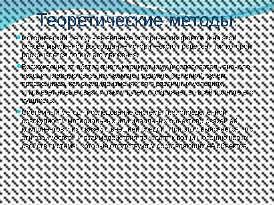 Теоретические методы: Исторический метод - выявление исторических фактов и на...