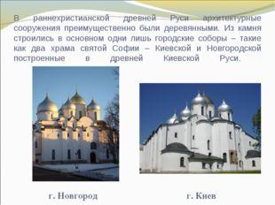 В раннехристианской древней Руси архитектурные сооружения преимущественно был