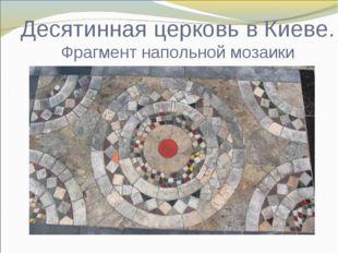 Десятинная церковь в Киеве. Фрагмент напольной мозаики