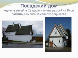 Посадский дом единственный в Суздале и очень редкий на Руси памятник жилого к