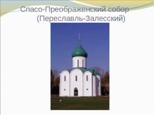 Спасо-Преображенский собор (Переславль-Залесский)