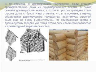 В те времена, в древнерусском государстве, люди строили преимущественно дома