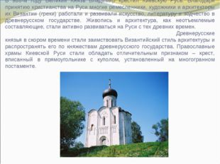 В 988-м году Великий Князь Владимир крестил Киевскую Русь. Благодаря принятию