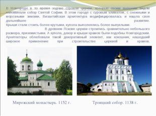 В Новгороде в то время зодчие строили церкви, которые своим внешним видом нап