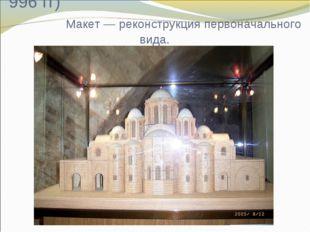 Софийский собор в Киеве. (989—996 гг) Макет— реконструкция первоначального в