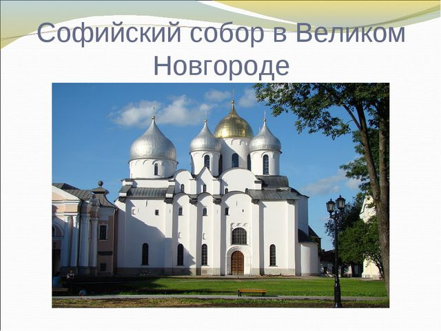 Софийский собор в Великом Новгороде