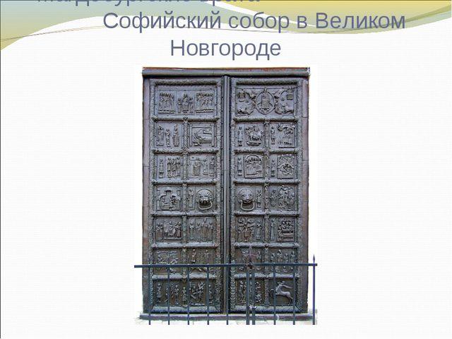 «Магдебургские врата» Софийский собор в Великом Новгороде