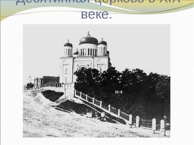 Десятинная церковь в XIX веке.