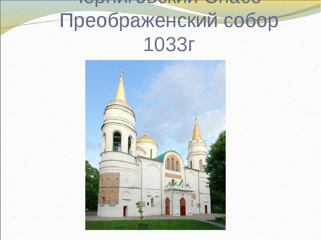 Черниговский Спасо-Преображенский собор 1033г