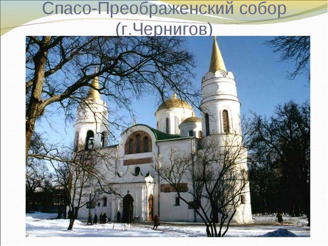 Спасо-Преображенский собор (г.Чернигов)