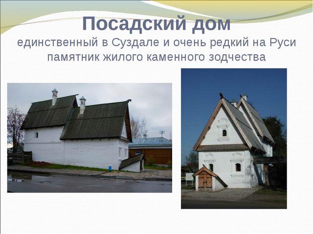 Посадский дом единственный в Суздале и очень редкий на Руси памятник жилого к...