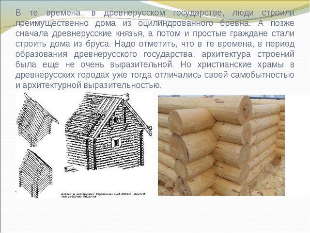 В те времена, в древнерусском государстве, люди строили преимущественно дома...