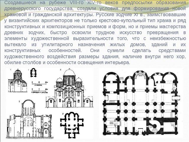 Создавшиеся на рубеже VIII-го XIV-го веков предпосылки образования древнерусс...