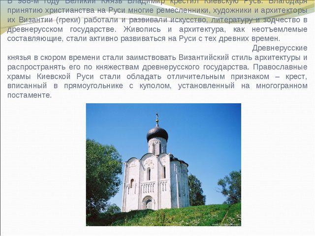 В 988-м году Великий Князь Владимир крестил Киевскую Русь. Благодаря принятию...