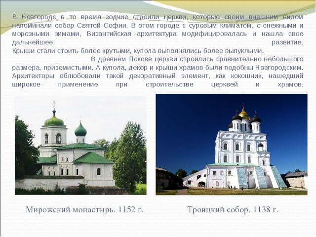 В Новгороде в то время зодчие строили церкви, которые своим внешним видом нап...