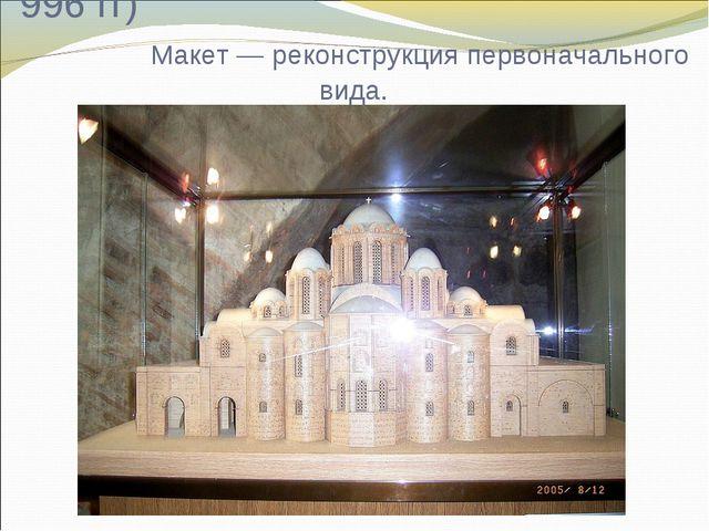 Софийский собор в Киеве. (989—996 гг) Макет— реконструкция первоначального в...