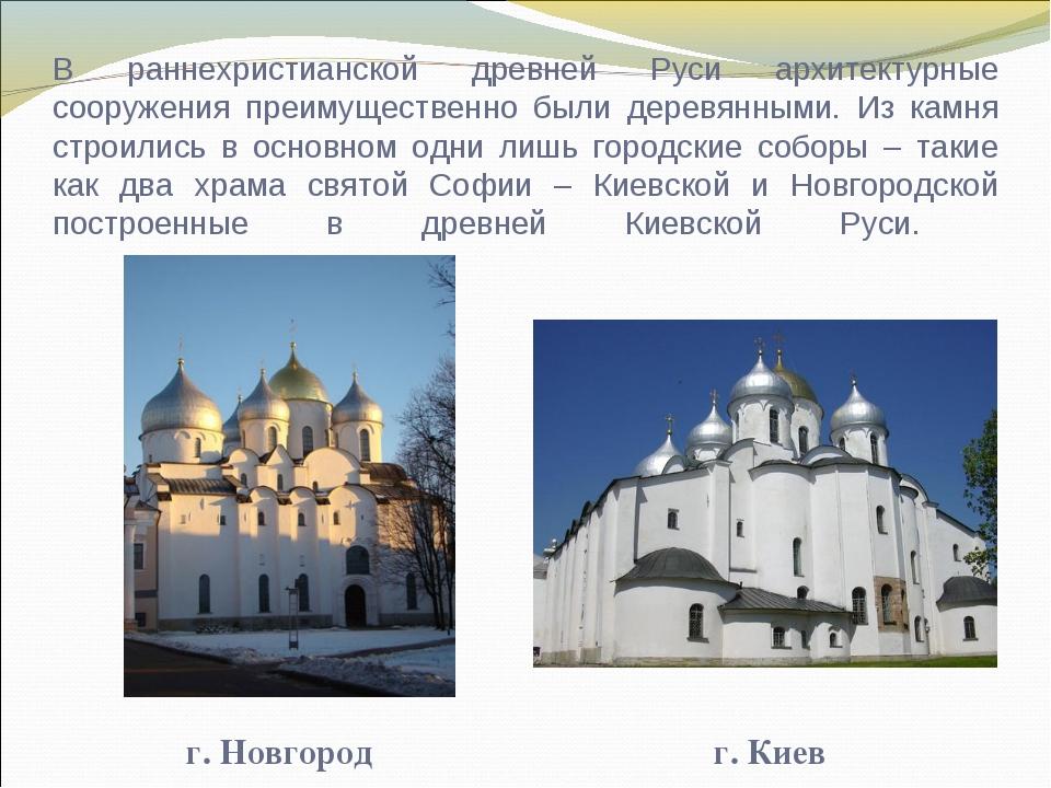 В раннехристианской древней Руси архитектурные сооружения преимущественно был...