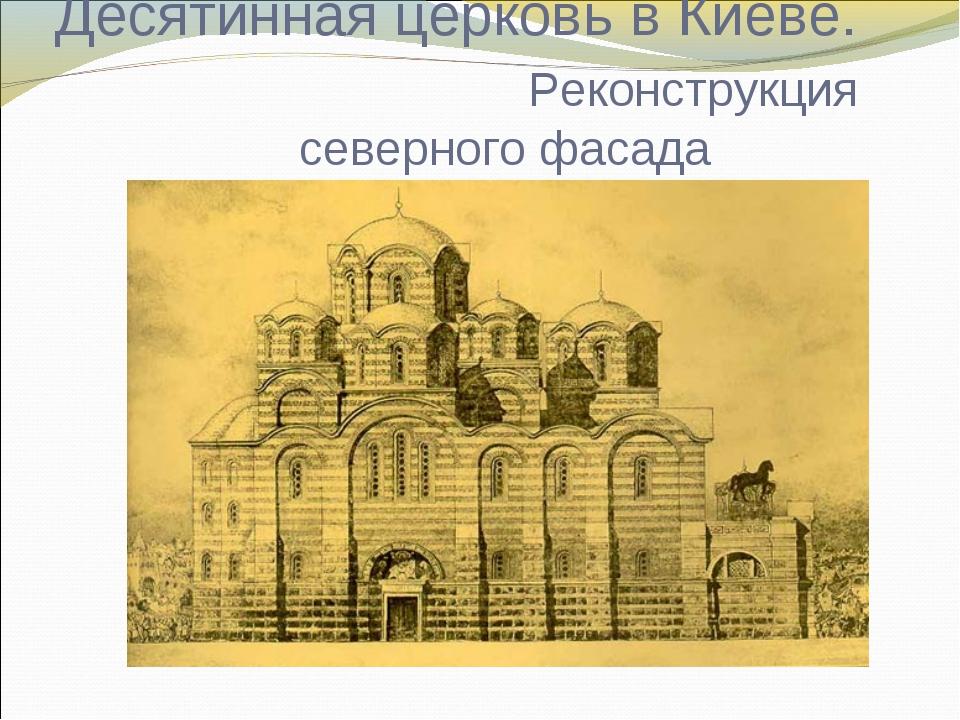 Десятинная церковь в Киеве. Реконструкция северного фасада
