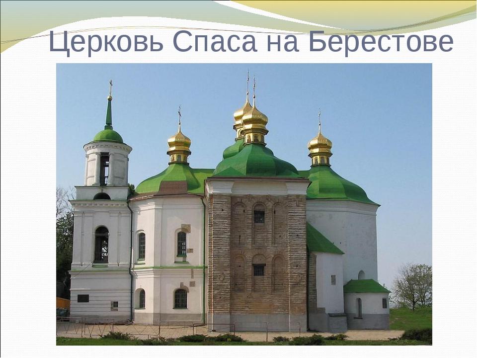 Церковь Спаса на Берестове