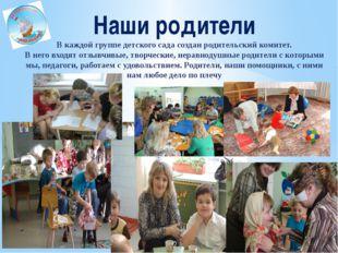 Наши родители В каждой группе детского сада создан родительский комитет. В не