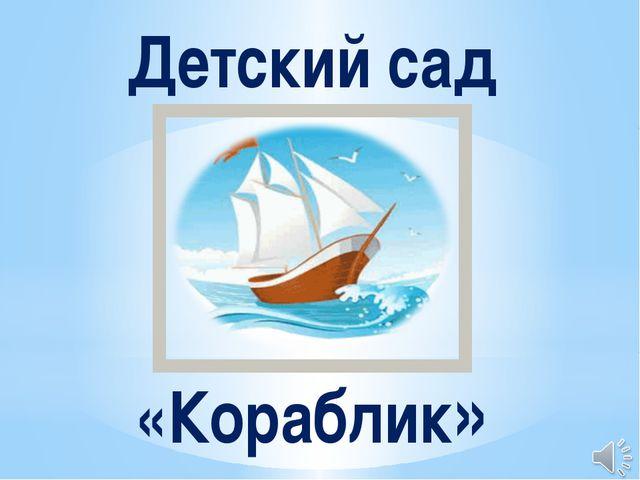 Детский сад «Кораблик»