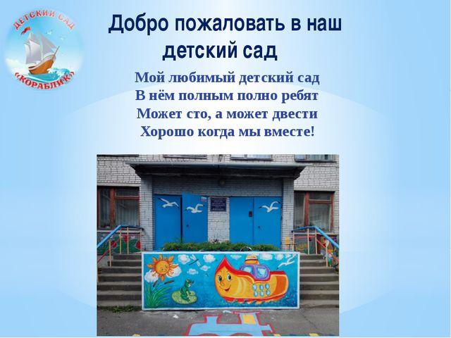 Мой любимый детский сад В нём полным полно ребят Может сто, а может двести Хо...