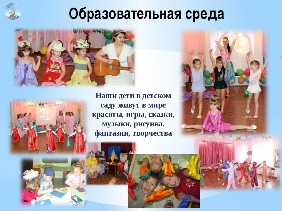 Наши дети в детском саду живут в мире красоты, игры, сказки, музыки, рисунка...