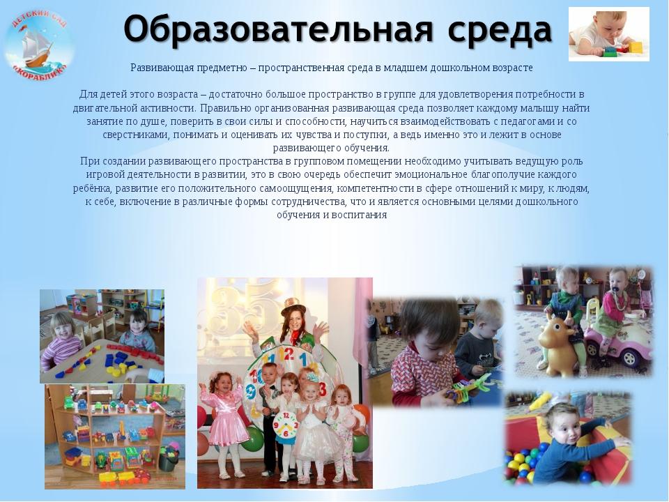 Развивающая предметно – пространственная среда в младшем дошкольном возрасте...