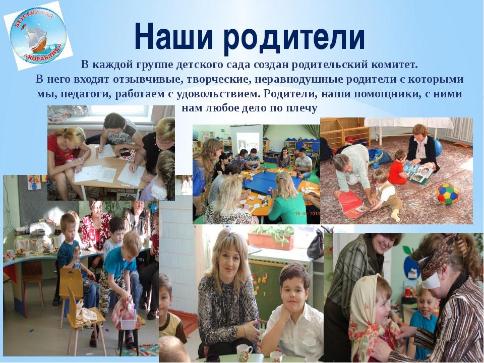 Наши родители В каждой группе детского сада создан родительский комитет. В не...