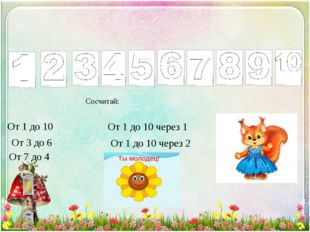 Сосчитай: От 1 до 10 От 3 до 6 От 7 до 4 От 1 до 10 через 1 От 1 до 10 через 2
