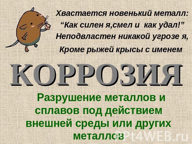 http://ppt4web.ru/images/1194/31629/640/img3.jpg