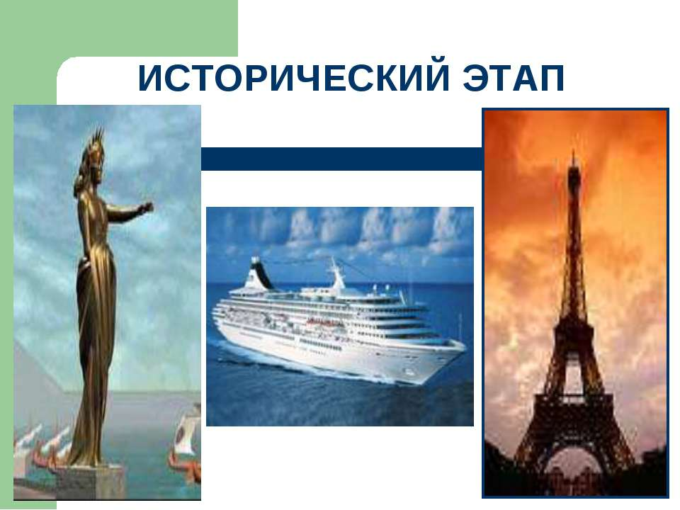 http://uslide.ru/images/13/19285/960/img3.jpg