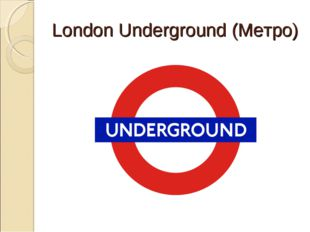 London Underground (Метро)