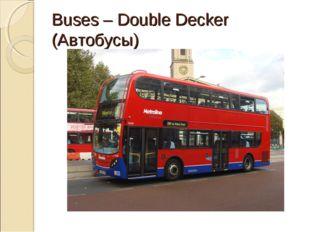 Buses – Double Decker (Автобусы)