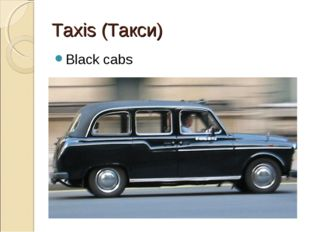 Taxis (Такси) Black cabs