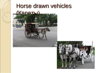 Horse drawn vehicles (Кареты)
