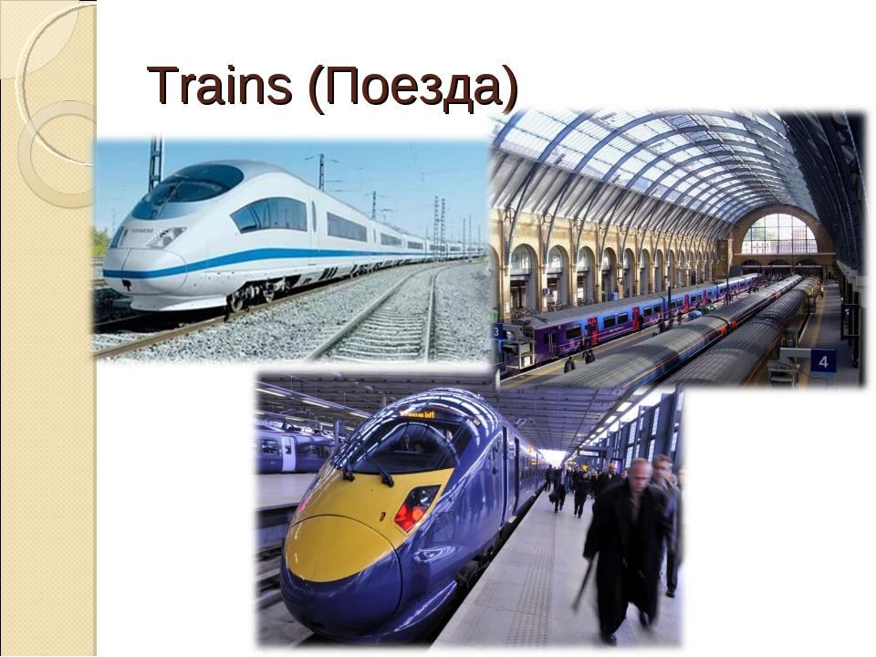 Trains (Поезда)